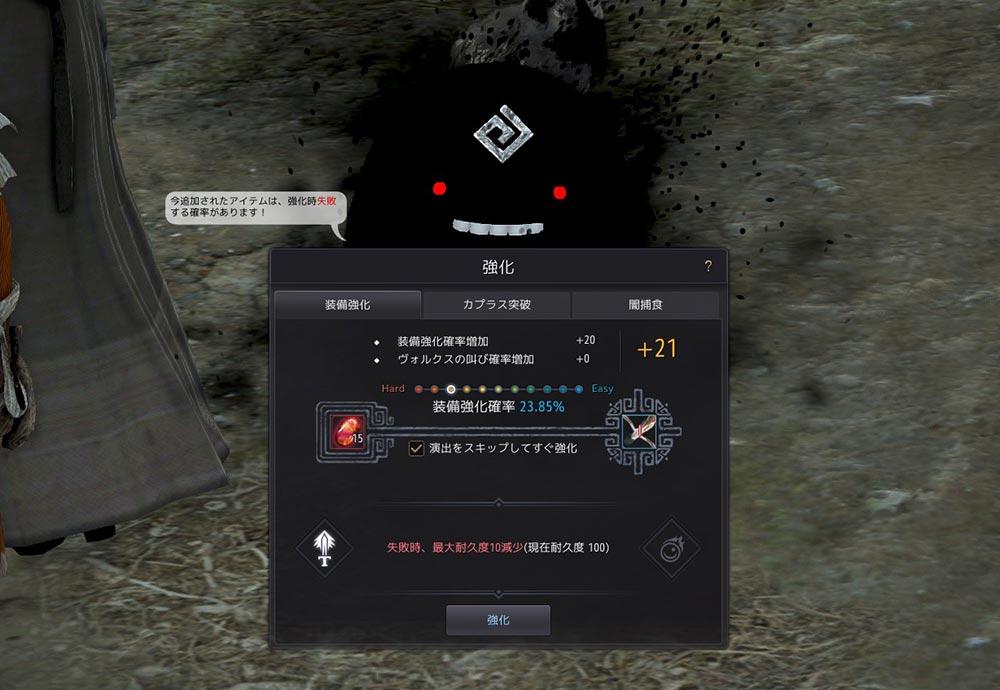 リベルト武器の強化とスタック【黒い砂漠】