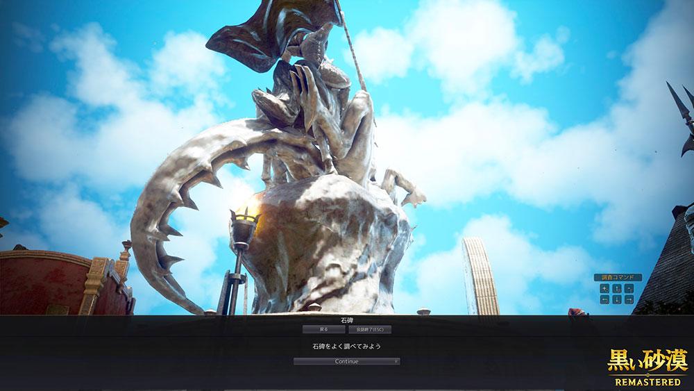 【オユンの欠片】ハイデル中央石碑の調査