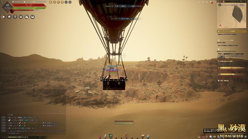 黒い砂漠 気球