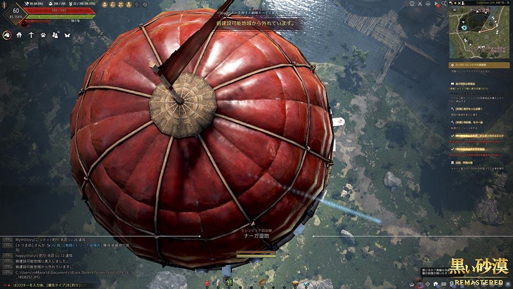 黒い砂漠に気球が実装された