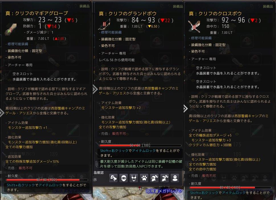 クリフ武器の強化とスタック