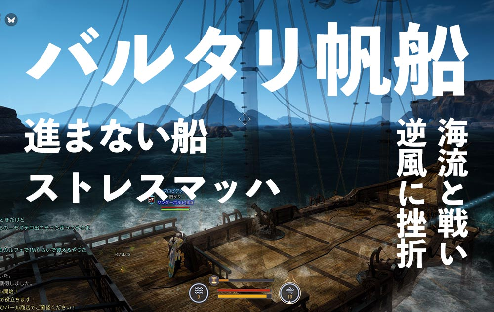 バルタリ帆船で物々交換